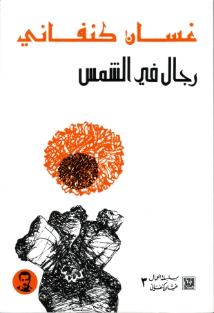 Rijal fi'l-Shams, Muwassasat al-Abhath al-Arabiyya, Beirut, 2002